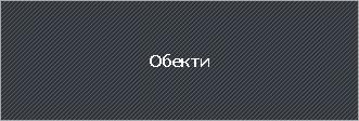 Обекти
